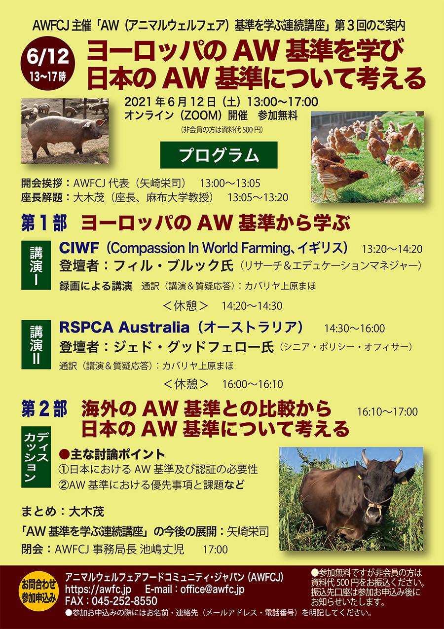 AWFCJ「AW基準を学ぶ連続第2回」開催のお知らせ