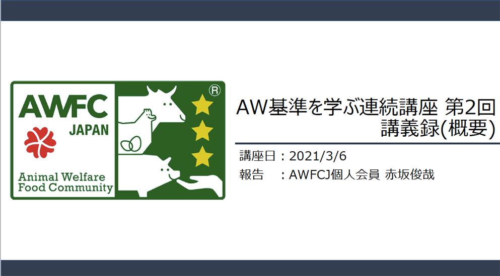 AW基準を学ぶ連続講座第2回赤坂俊哉さんの報告を掲載しました。
